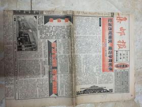 集邮报1998年12月30日