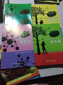 新课标学生实验报告册. 高中化学. 4, 化学反应原理 : 选修,化学3、生物3、物理3–1 物理3–4 共五册合售