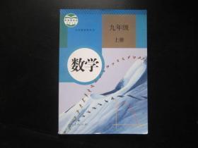 人教版初中数学教材九年级上册初中课本教科书 【有笔迹】