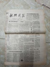 棋牌周报1986年8月19日【小林光一胜聂卫平,浓缩棋艺精华指导棋手实战——读象棋布局新变】