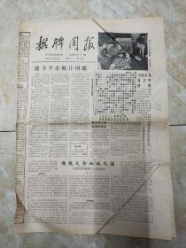 棋牌周报1986年129日【聂卫平击败冈聪】