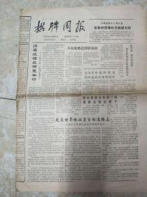 棋牌周报1986年12月2日【吕钦夺冠晋升为特级大师】