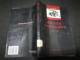 借鉴与发展:中苏教育关系研究(1949-1976)
