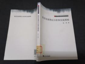 教育发展理论分析和实施策略/中外教育现代化研究丛书