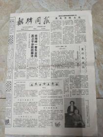 棋牌周报1988年11月22日【聂卫平涉险胜藤泽林海峰一着失全局】