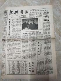 棋牌周报1988年11月8日【聂卫平一山高耸不见顶】