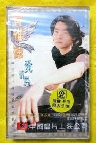 磁带                         黄维德《爱情鸟》1996(全新未拆)