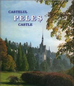 20开精装本画册:《castelul peles castle(罗马尼亚布朗城堡)》