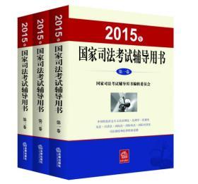2015年国家司法考试辅导用书(全三册)