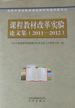 课程教材改革实验论文集. 2011~2012
