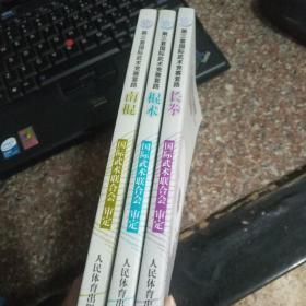 第三套国际武术竞竞赛套路《长拳》《棍术》《南棍》   三册