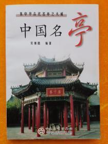 中国名亭:集中华古代名亭之大成