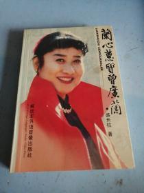 桑峰曲艺作品选 (作者签赠本)