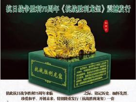 和田青玉抗战胜利龙玺限量发行2020套