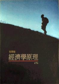 【预售】经济学原理(下册) /吴聪敏/翰芦.图书出版有限公司