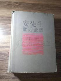 安徒生童话全集:典藏版  (以实物图书为准)