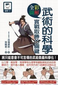 【预售】全彩图解武术的科学-实战取胜的关键/吉福康郎着/十力文化出版有限公司