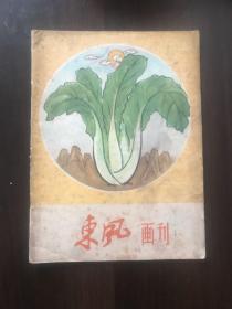 东风画刊59年1期