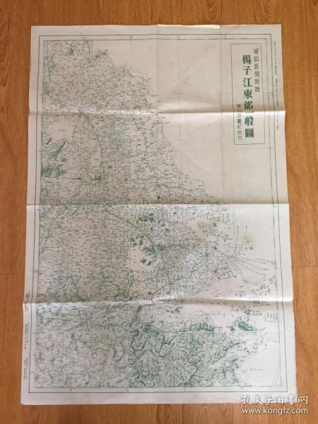 【侵华地图】1932年日本出版双面地图《扬子江东部一般图/上海市街地图(附南京洛阳地图)》79.5*54.5厘米