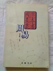 周易    国学基本丛书