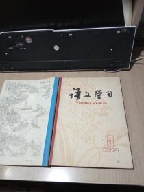 语文学习 1979年第1-6,第1期是创刊号)