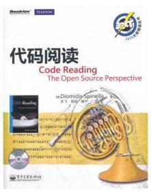 代码阅读 [希腊]Diomidis Spinellis  著;左飞、吴跃、杨宁  译 电子工业出版社  9787121174810