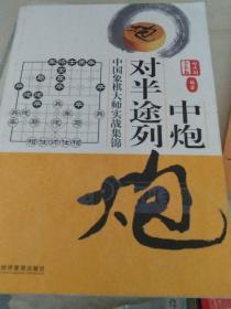 中炮对半途列炮:中国象棋大师实战集锦