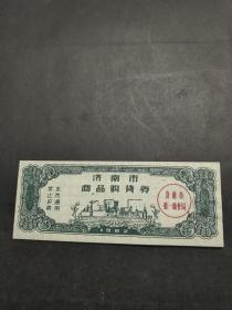 1962年山东省济南市商品购货券,济南粮票
