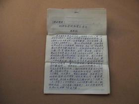 当代著名诗人黄新铭(诗史随笔)手稿10页