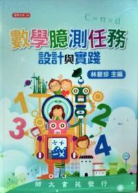 【预售】数学臆测任务设计与实践/林碧珍/师大书苑