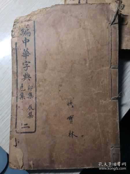 新编中华字典二