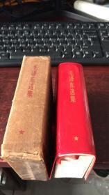 毛泽东选集(合订一卷本) 盒套