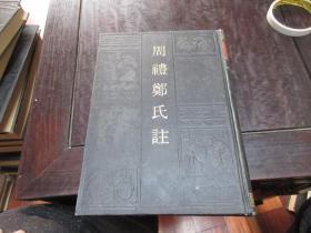 周礼郑氏注(孔子文化大全)