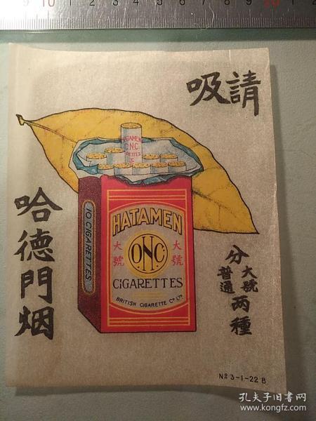 民国 哈德门 香烟 广告