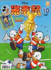 《米老鼠》2007年第10期【不带赠品,品如图】