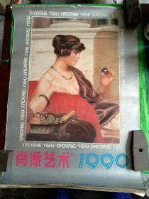 1989年挂历:肖像艺术(13张全)