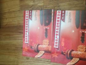 纪念邮册<<保持共产党员先进性教育活动 纪念册 内邮票全>>品好 2本合售