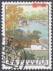 T96苏州园林-拙政园,(4-4)70分远香堂与倚玉轩图,不缺齿、无揭薄好信销邮票一枚