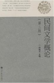 民间文学概论第二版 钟敬文 9787040300581