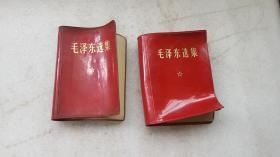 毛泽东选集 一卷本 空壳子(2个一起)