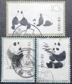 特59 熊猫 信销近上品3全(特59信销)特59熊猫邮票信销