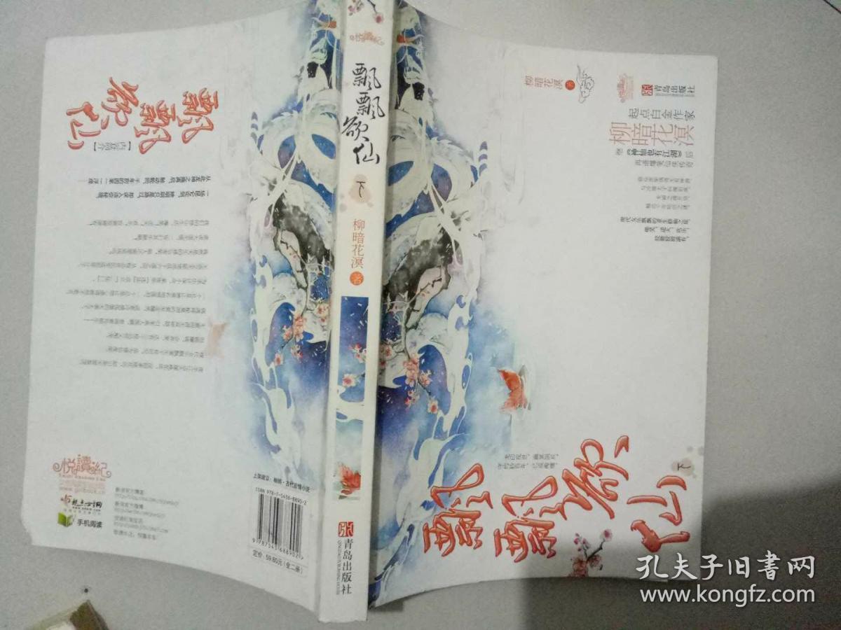 飘飘欲仙 作者:  柳暗花溟著 出版社:  青岛出版社 出版时间:  2012 装帧:  平装