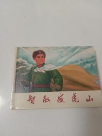 《智取威虎山》50开硬精装,连环画出版社,未开封,10品.,