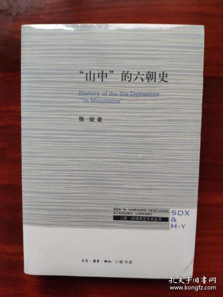 """三联·哈佛燕京学术丛书:""""山中""""的六朝史"""