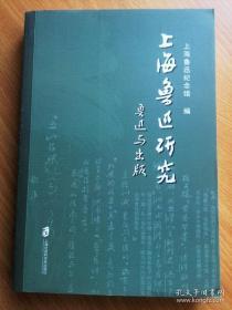 上海鲁迅研究 鲁迅与出版