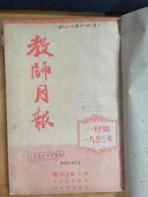 教师月报1953年1-3月