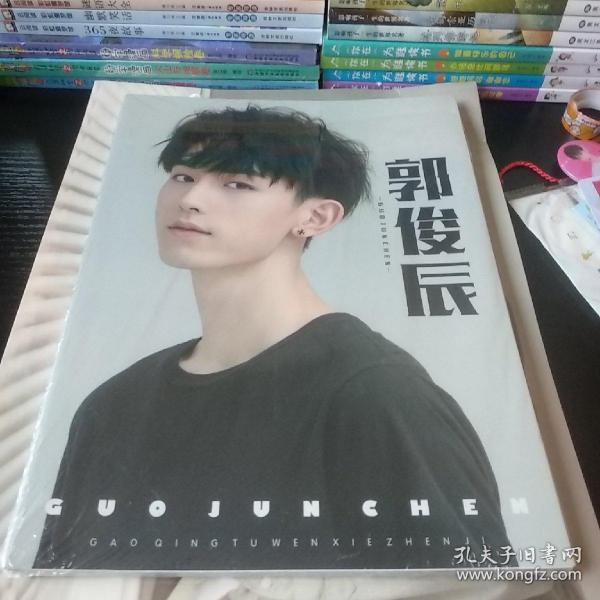 郭俊辰写真集大礼包 赠明信片签名海报卡贴周边袋等