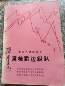 中国人民解放军滇桂黔边纵队(上)送审稿