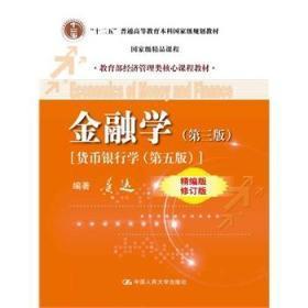 金融学(第三版)货币银行学(第五版)(精编版修订版) 黄达