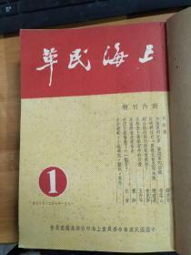 上海民革1951年1-12期